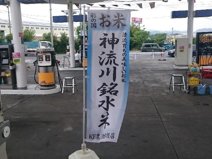 田島石油様 のぼり