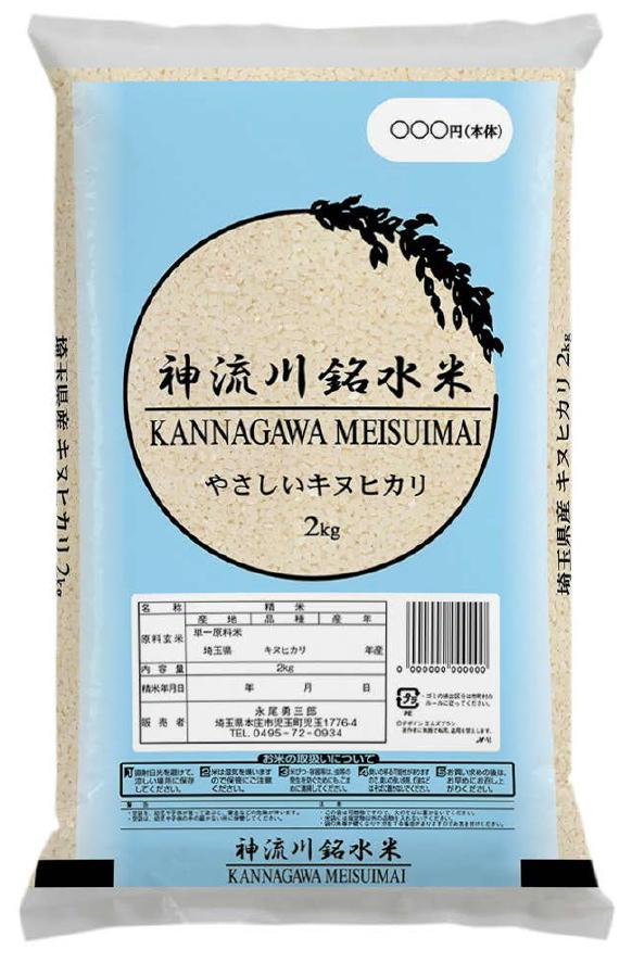 商標:神流川銘水米