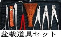 盆栽道具セット