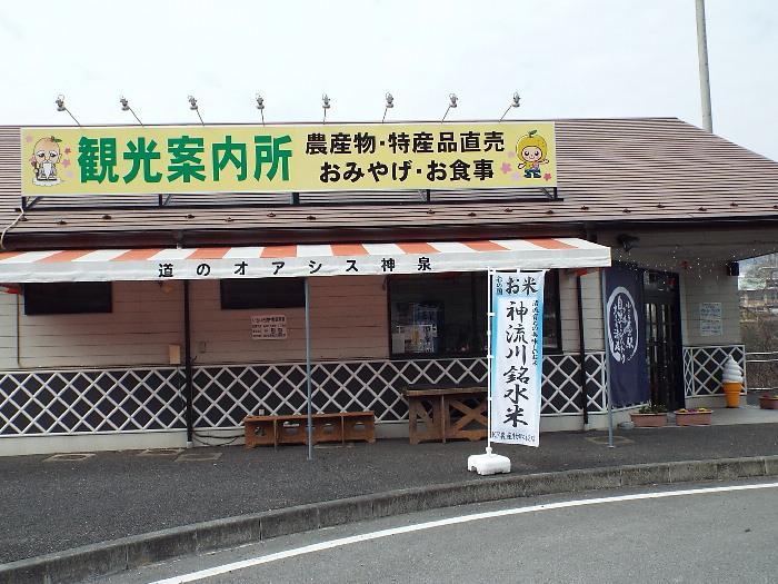 道のオアシス神泉(神流川銘水米)