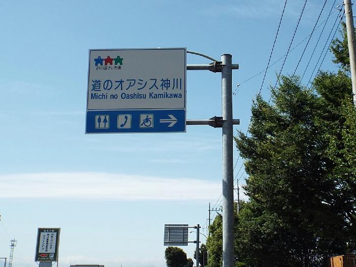 道のオアシス神川標識